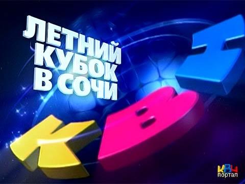Летний Кубок КВН
