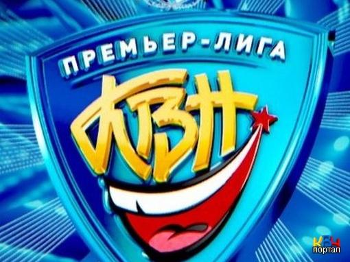 Второй четвертьфинал Пемьер-лиги КВН