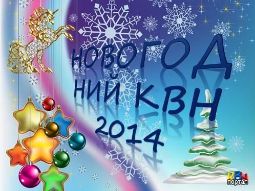 Новогодний КВН