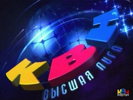 19 декабря в Москве состоится финал высшей лиги КВН