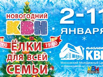 В Москве пройдут Елки для всей семьи с участием команд Высшей лиги КВН